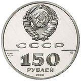 150 рублей 1988 года Слово о полку Игореве, фото 1