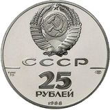 25 рублей 1988 года Памятник князю Владимиру, фото 1