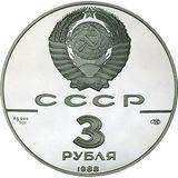 3 рубля 1988 года Сребренник Владимира, фото 1