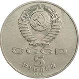 5 рублей 1988 года Памятник «Тысячелетие» в Новгороде, фото 1
