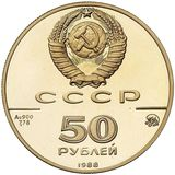 50 рублей 1988 года Софийский собор в Новгороде, фото 1