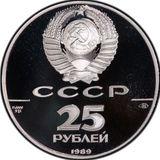 25 рублей 1989 года Иван III, фото 1