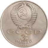 3 рубля 1989 года Землетрясение в Армении, фото 1