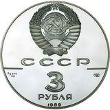 3 рубля 1989 года Московский кремль, фото 1