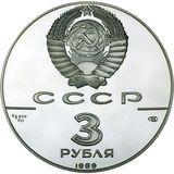3 рубля 1989 года Первые общерусские монеты, фото 1