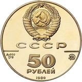 50 рублей 1989 года Успенский собор, фото 1