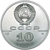 10 рублей 1990 года Русский балет, фото 1