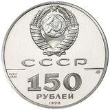 150 рублей 1990 года Полтавская битва, фото 1