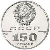 150 рублей 1990 года Бот «Святой Гавриил», фото 1