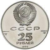 25 рублей 1990 года Петр I, фото 1