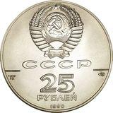 25 рублей 1990 года Русский балет, фото 1