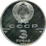 3 рубля 1990 года Встреча в интересах детей, фото 1
