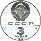 3 рубля 1990 года Флот Петра, фото 1