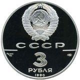 3 рубля 1990 года Петропавловская крепость, фото 1