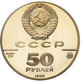 50 рублей 1990 года Церковь архангела Гавриила, фото 1
