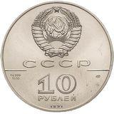 10 рублей 1991 года Русский балет (палладий), фото 1