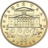 25 рублей 1991 года Русский балет(золото 585), фото 1
