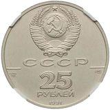 25 рублей 1991 года Русский балет(палладий), фото 1