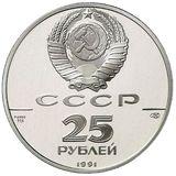 25 рублей 1991 года Отмена крепостного права, фото 1