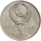 3 рубля 1991 года Разгром фашистов под Москвой, фото 1