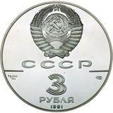 3 рубля 1991 года Большой театр, фото 1