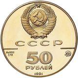 50 рублей 1991 года Исаакиевский собор, фото 1