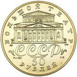 50 рублей 1991 года Русский балет(золото 585), фото 1