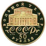 50 рублей 1991 года Русский балет(золото 999), фото 1