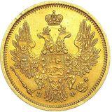 5 рублей 1858 года, фото 1