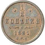 1/2 копейки 1881 года, фото 1