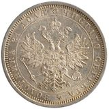 1 рубль 1883 года, фото 1