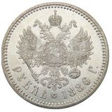 1 рубль 1886 года, фото 1