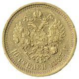 10 рублей 1887 года, фото 1