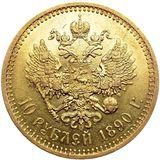 10 рублей 1890 года, фото 1