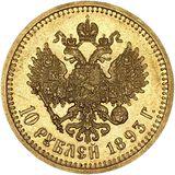 10 рублей 1893 года, фото 1