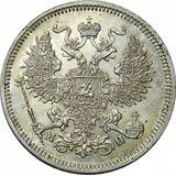 20 копеек 1862 года, фото 1