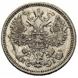 15 копеек 1869 года, фото 1
