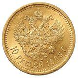 10 рублей 1888 года, фото 1