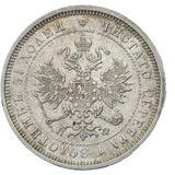 25 копеек 1882 года Серебро, фото 1
