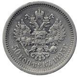 50 копеек 1893 года Серебро, фото 1