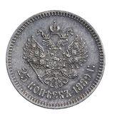 25 копеек 1889 года Серебро, фото 1