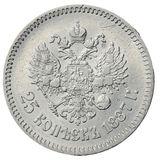25 копеек 1887 года Серебро, фото 1