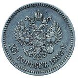 25 копеек 1888 года Серебро, фото 1