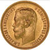 5 рублей 1901 года, фото 1