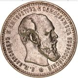 1 рубль 1893 года, фото 1
