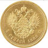 5 рублей 1888 года, фото 1