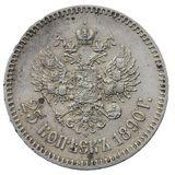 25 копеек 1890 года Серебро, фото 1