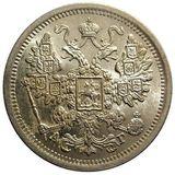 15 копеек 1884 года Серебро, фото 1