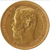 5 рублей 1898 года, фото 1