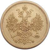 5 рублей 1861 года, фото 1